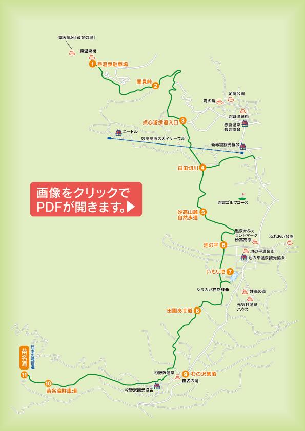 http://www.ikenotaira.jp/images/myoko_hodou_map01.jpg